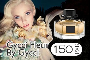 Наливные масляные духи Gucci Flora by Gucci 1 мл
